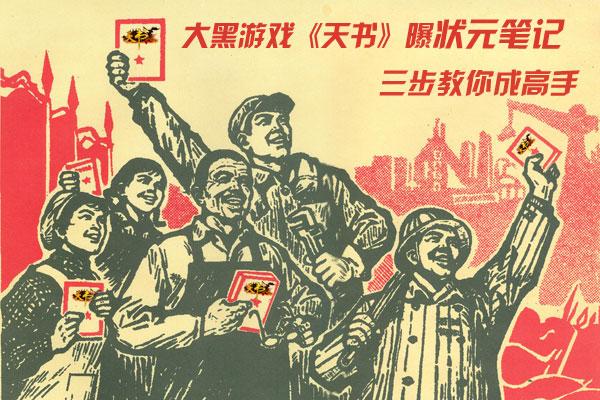 自然笔记放飞中国梦