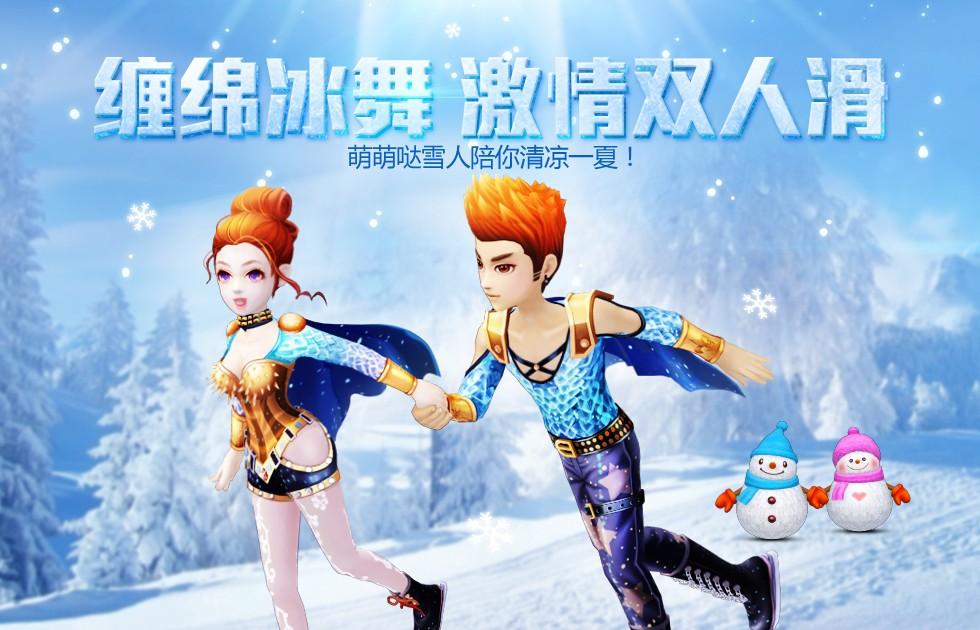 夜店之王雪之女王缠绵冰舞 焰火舞台泳池派对