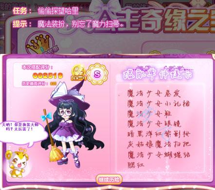 奥比岛公主奇缘之宝石公主s级搭配攻略