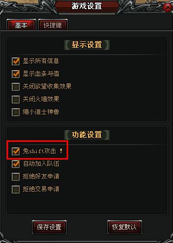 斩龙传奇pk不用按shift方法 斩龙传奇游戏设置介绍