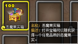 塔防海贼王恶魔果实宝箱