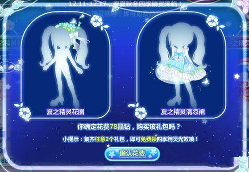 奥比岛夏之精灵清凉裙获得方法