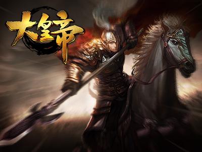 游戏皇帝人物素材
