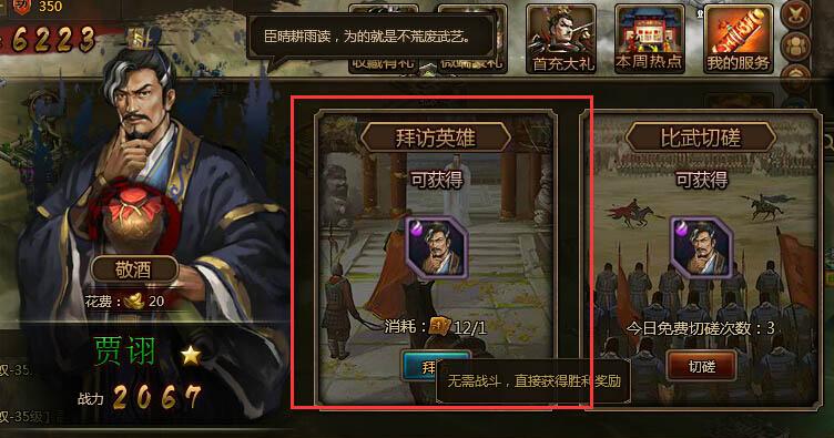 大攻略拜帖皇帝及v攻略使用攻略计来源赵云三十六图片