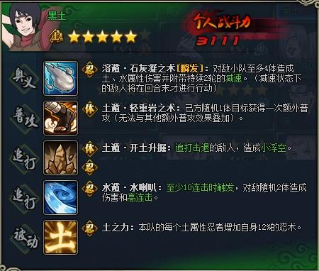 影��.ly/)��)�.�9�-yol_火影忍者ol五影会谈黑土评测
