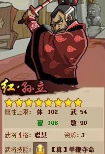 QQ水浒红孙立技能属性解析