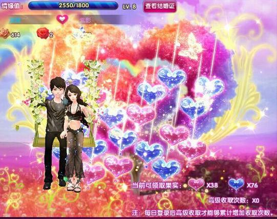 炫舞时代爱情树经验表