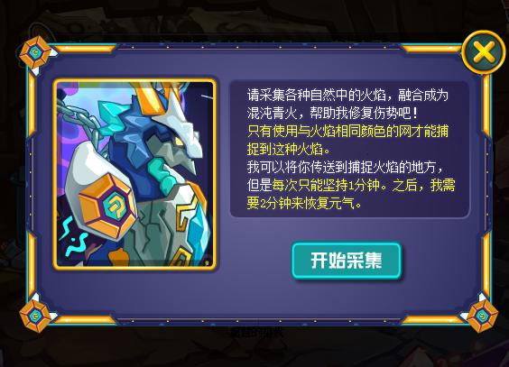 赛尔号混沌青火龙