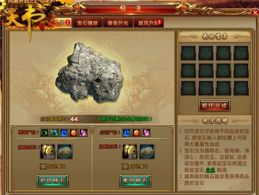天书世界赌石玩法
