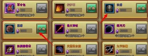 天书世界护盾获得方法