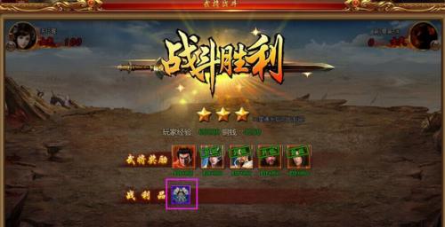 天书世界武将升级玩法