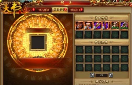 天书世界游戏