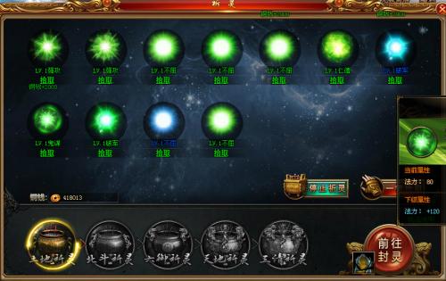 天书世界赋灵系统