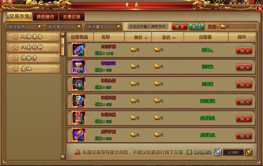 天书世界交易系统