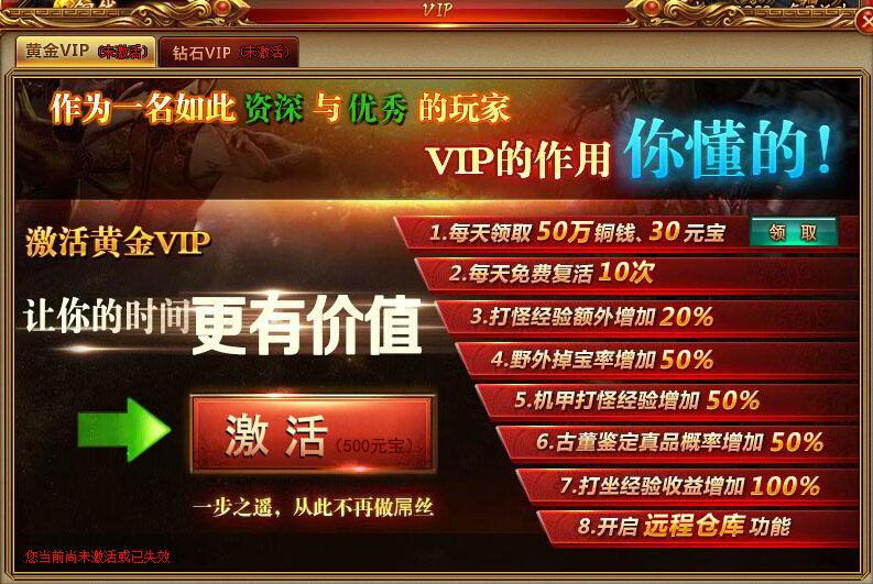 天书世界黄金VIP福利
