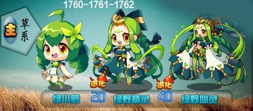 洛克王国绿野仙灵获得方法