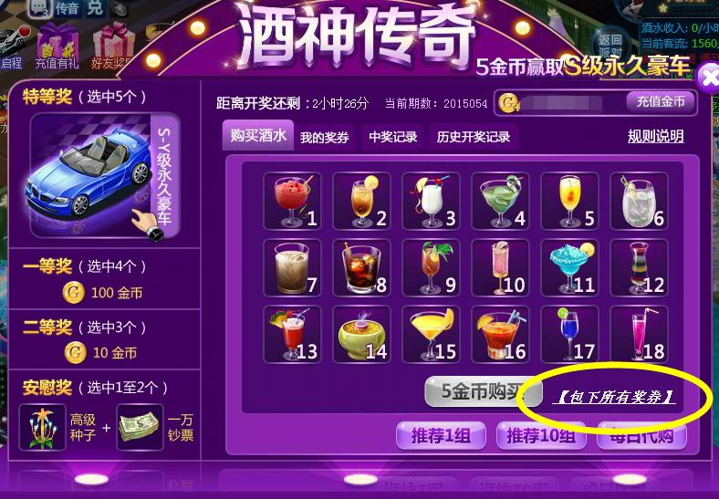 夜店之王6月10日更新内容 端午节吃粽子赛龙舟