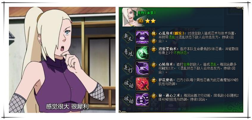 火影忍者野_【图鉴】火影忍者ol井野泳装图鉴属性资料_火