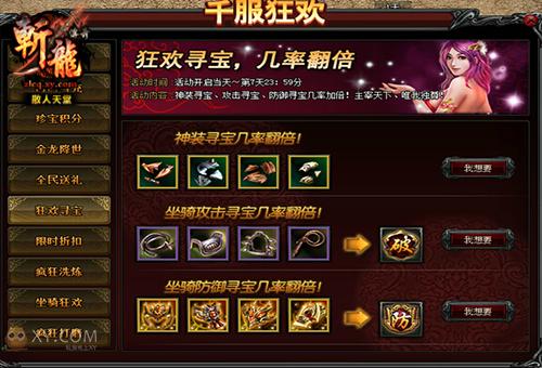 作为xy游戏《斩龙传奇》中的顶级装备和后来开发的超强神装,斩龙套装