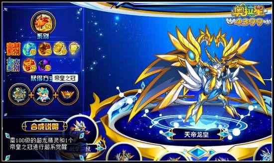 获得了帝皇之冠后就可以来到觉醒殿,和100级超龙精灵一起将帝皇