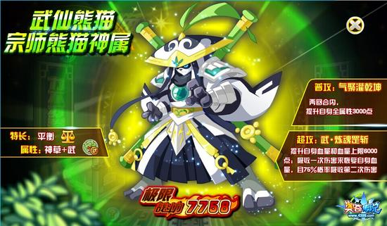 奥奇传说武仙熊猫极限战斗力