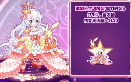 奥比岛琳娜公主甜粉装获得方法