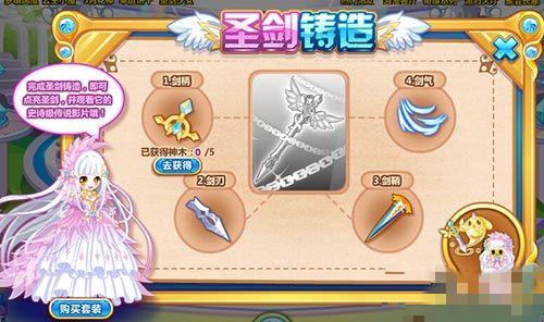 奥比岛圣剑铸造——圣器铸造宝典