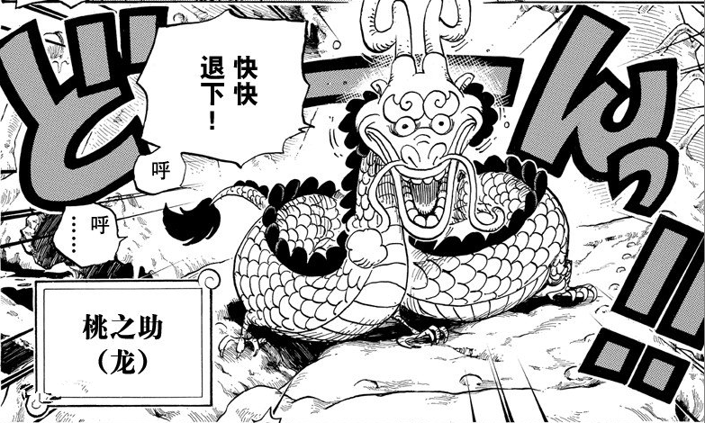 海贼王最强动物系果实