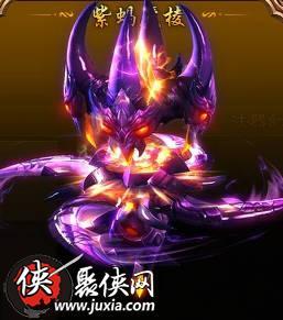 剑雨江湖法器幻形紫蝎魔棱获得方法 紫蝎魔棱怎么获得