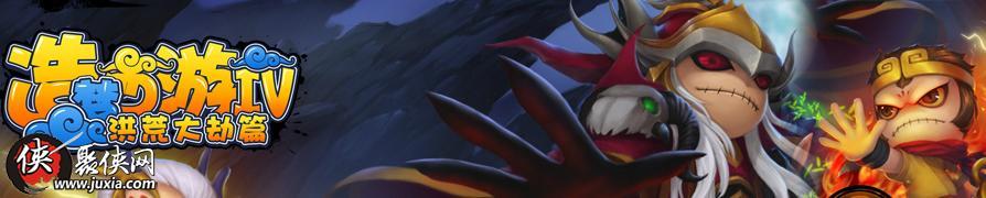 造梦西游4追捕鱼精打法详细介绍   减慢玩家快跑的速度