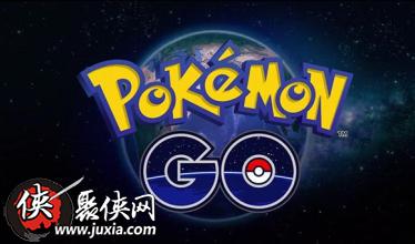 Pokemon GO 终极攻略 最新最全口袋妖怪集合推荐!
