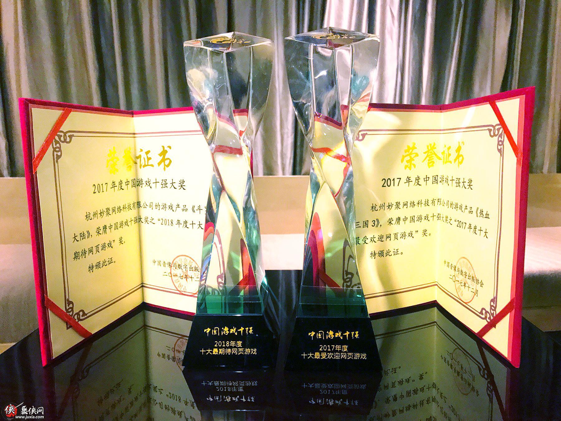 """聚焦SLG,妙聚斩获两项连锁母婴 品牌有哪些 培训学校""""2017游戏十强""""大奖"""