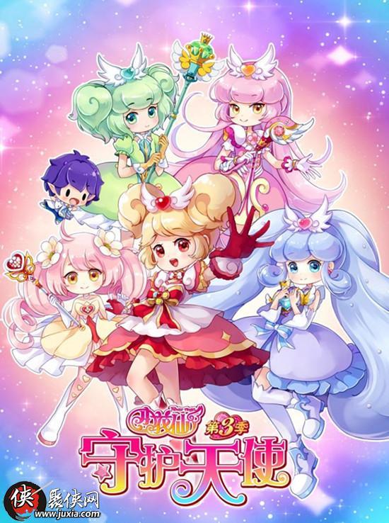 小花仙动画第三季 守护天使开播 可领取夏安安同款套装哦