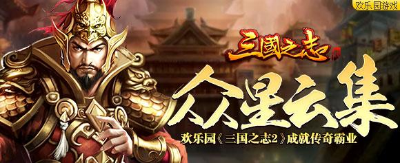 以东汉末世为背景,名将出战,众星云集,恢宏战场,成就传奇霸业.