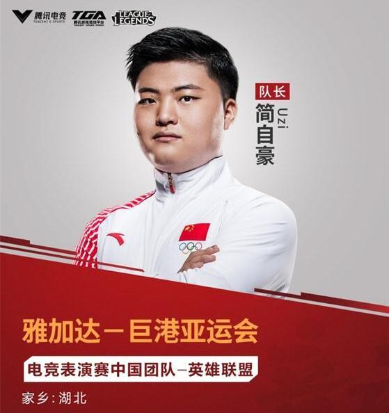 lol亚运会中国国家队定妆照曝光 lol亚运会赛程安排