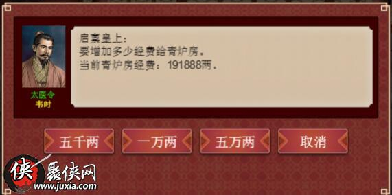 皇帝成长计划2丹药怎么做 皇帝成长计划2药材获得途径一览