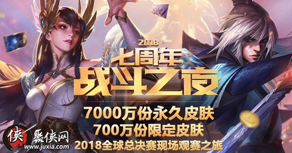 lol战斗之夜9.22惊喜奖励 lol战斗之夜乘龙御天直播抽奖预告