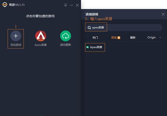 奇游电竞加速器上线apex英雄区服选择功能 速选服务器