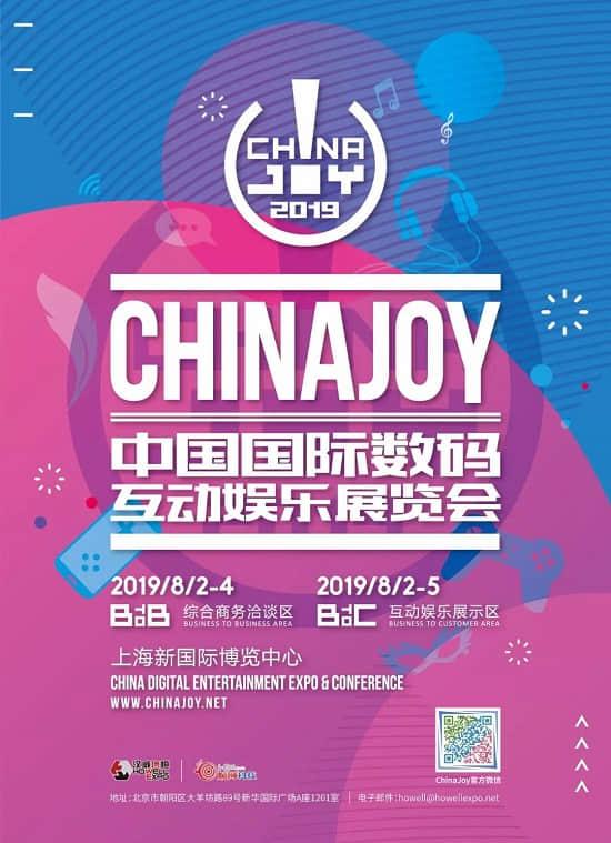 中国国际数码互动娱乐展览会将于8月2日—8月5日在上海新国际博览中心举行