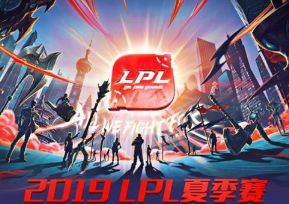 2019英雄联盟 LPL夏季赛第五周赛