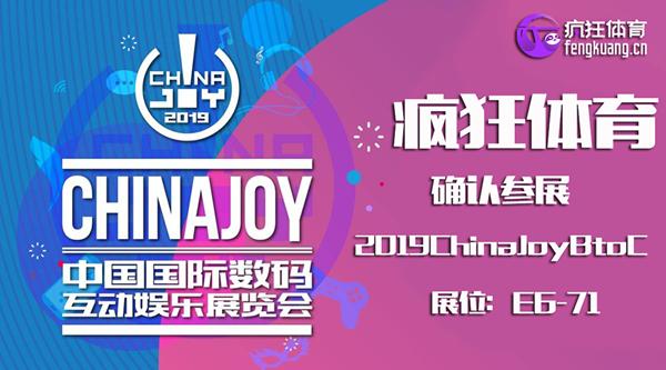 中国体育游戏巨头疯狂千名孕妇瑜伽挑战体育确认参展2019ChinaJoy! 