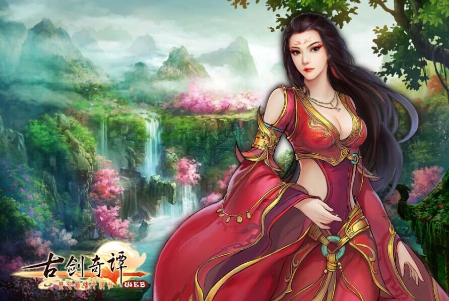 古剑奇谭web_古剑奇谭网页版图片
