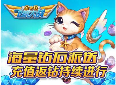 全民飞机大战6月27日更新内容 新战机喵萌萌神秘登场