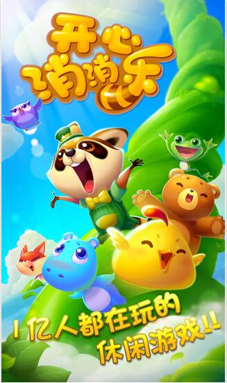 可爱的兔子,憨厚的小熊,快乐的小鸡,淡定的青蛙,狡黠的狐狸,深沉的