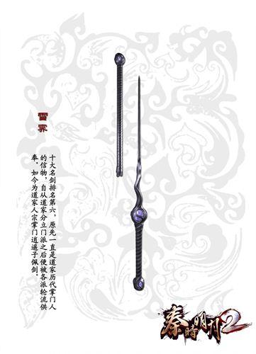 秦时明月2手游攻略 剑谱重现天问渊虹