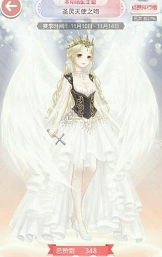奇迹暖暖评选赛圣灵天使之吻服装高分攻略