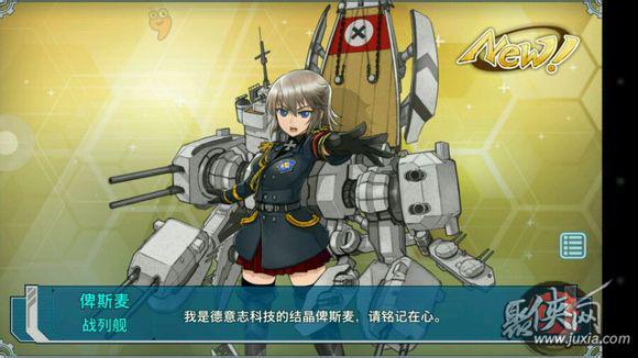 战舰少女稀有船建造公式
