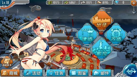 战舰少女1.2.9新版本活动