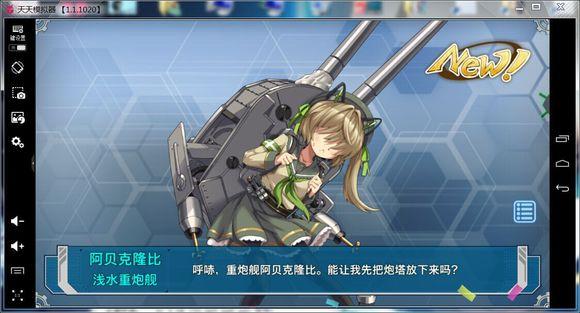 ...少女阿贝克隆比公式.战舰少女阿贝克隆比是重炮舰之一建造...