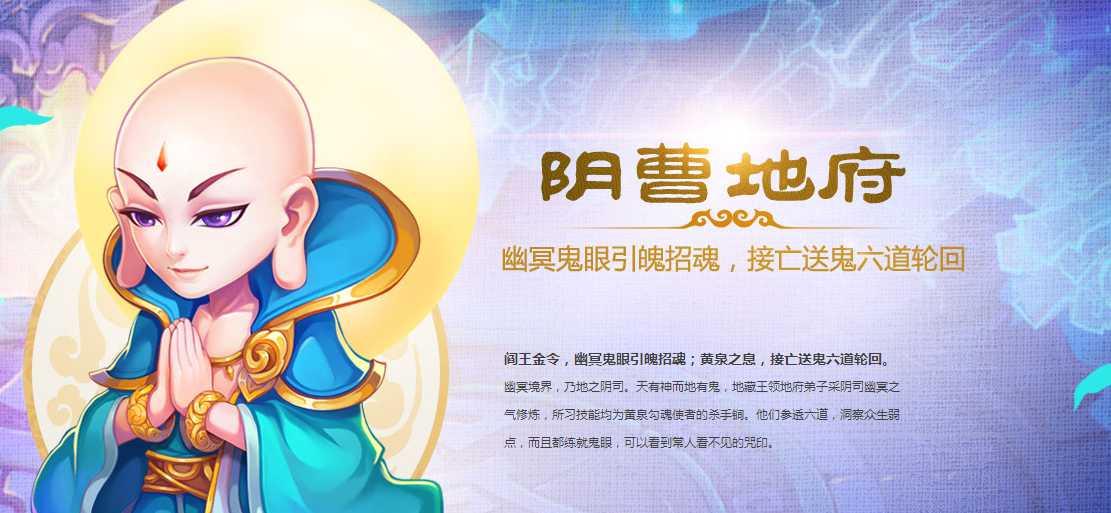 ...梦幻西游手游阴曹地府是游戏中唯一的辅助型门派不善于单独...